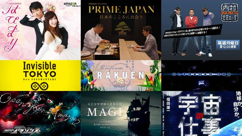 amazon-japan-japanese-original-video